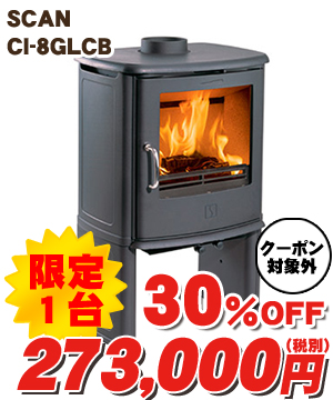 薪ストーブ SCAN CI-8GLCB(30%OFF)