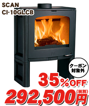 薪ストーブ SCAN CI-10GLCB(35%OFF)