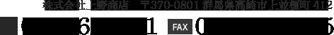 T株式会社上野商店 〒370-0801群馬県高崎市上並榎町412 TEL:027-362-2251 FAX:027-362-9555
